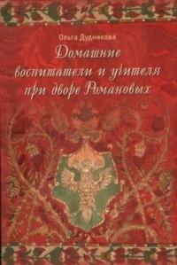 Домашние воспитатели и учителя при дворе Романовых